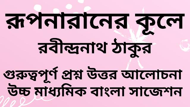 Rupnaraner kule by Ravindranath Tagore Question Answer
