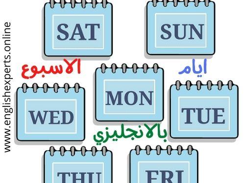 ايام الاسبوع بالانجليزي شرح مع جدول وقصة قصيرة