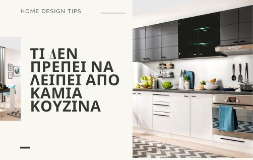 Προτάσεις του Home Design: Τι δεν πρέπει να λείπει από καμία κουζίνα