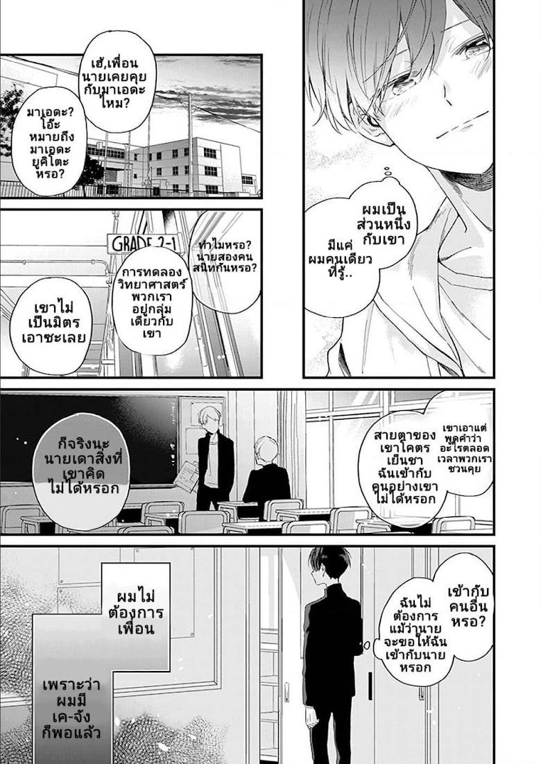 Fugai nai Koi - หน้า 7