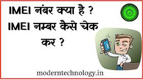 IMEI Number Kya Hai Mobile Se IMEI Number Kaise चेक करते हैं