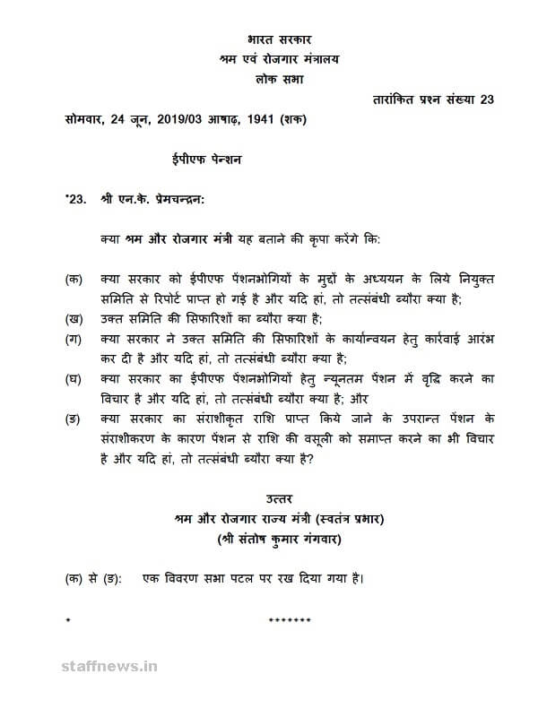 epf-pension-question-hindi-page1-paramnews