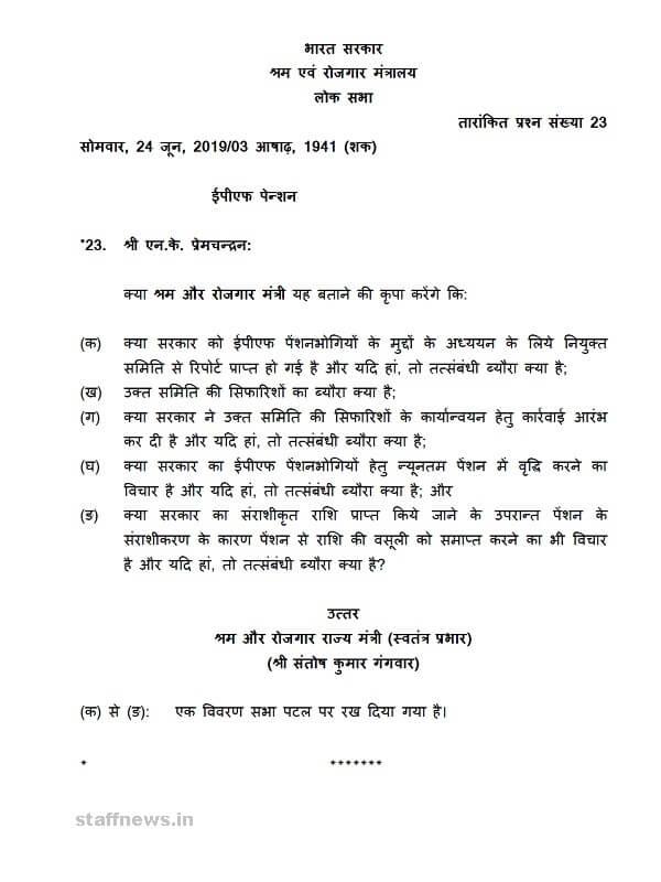 epf-pension-question-hindi-page1-paramnews