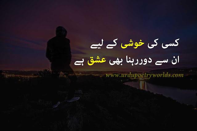 urdu shayari image