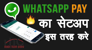 WhatsApp UPI Payments App ki Jankari