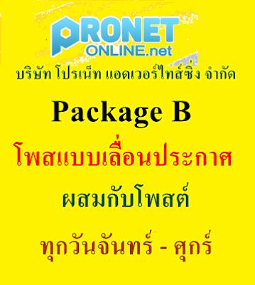 บริการ รับโพสต์ Package B - รับโพสต์แบบเลื่อนประกาศผสมกับโพสต์ (ทุกวันจันทร์-ศุกร์)