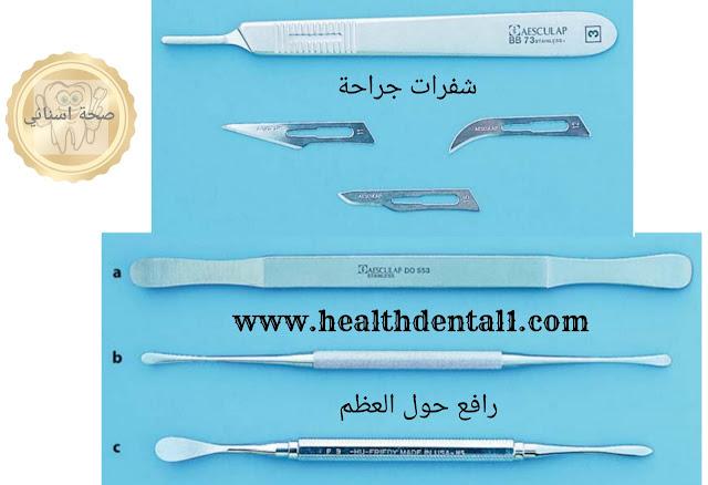 الادوات المستخدمة في جراحة و خلع الاسنان