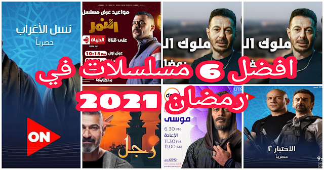 افضل 6 مسلسلات في تاريخ السينما المصريه