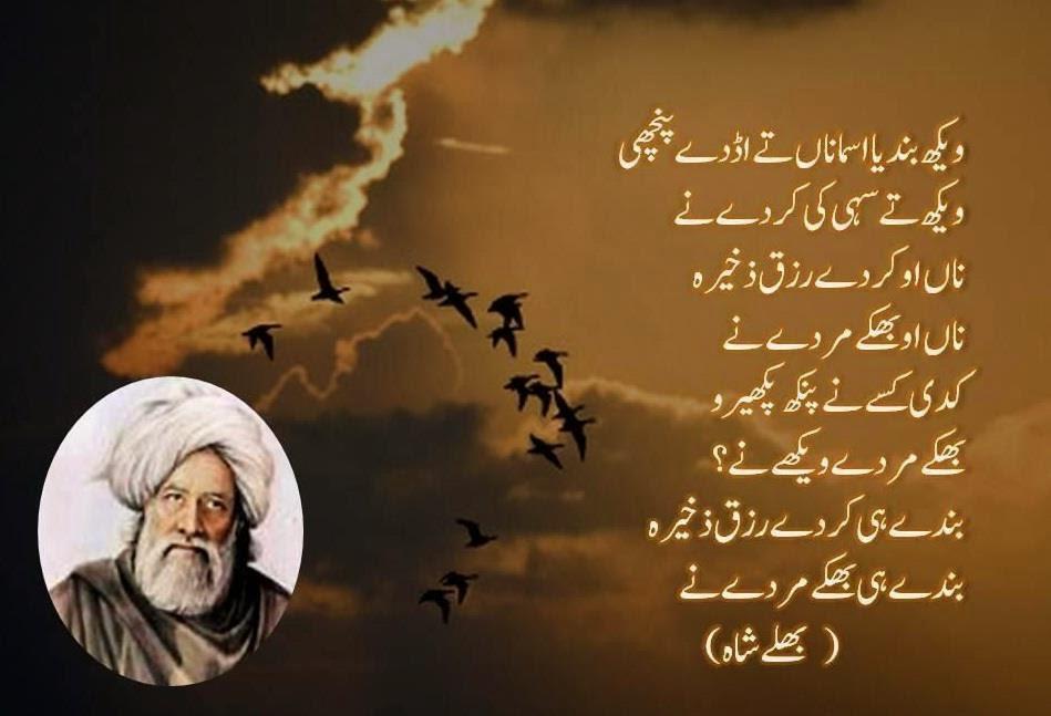 Sad December Urdu Poetry