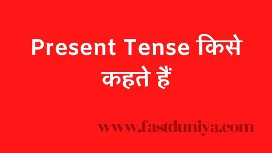 present tense example hindi