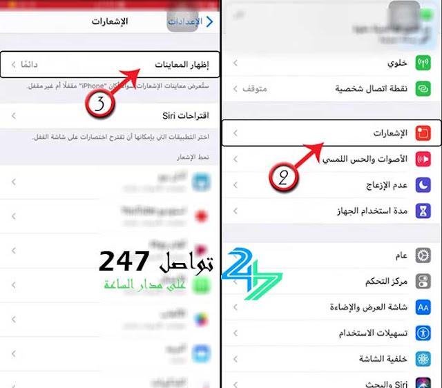 اخفاء إشعارات الواتس اب لأجهزة أيفون (IOS)