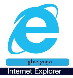 تحميل متصفح انترنت اكسبلورر Internet Explorer 12 اخر اصدار مجانا