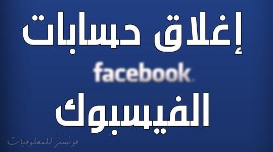 كيفية اغلاق حساب الفيس بوك نهائيا لشخص اخر