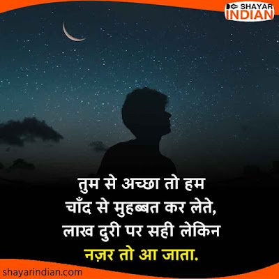 चांद से मोहब्बत - Chand Se Mohabbat Shayari Status Quote Image in Hindi