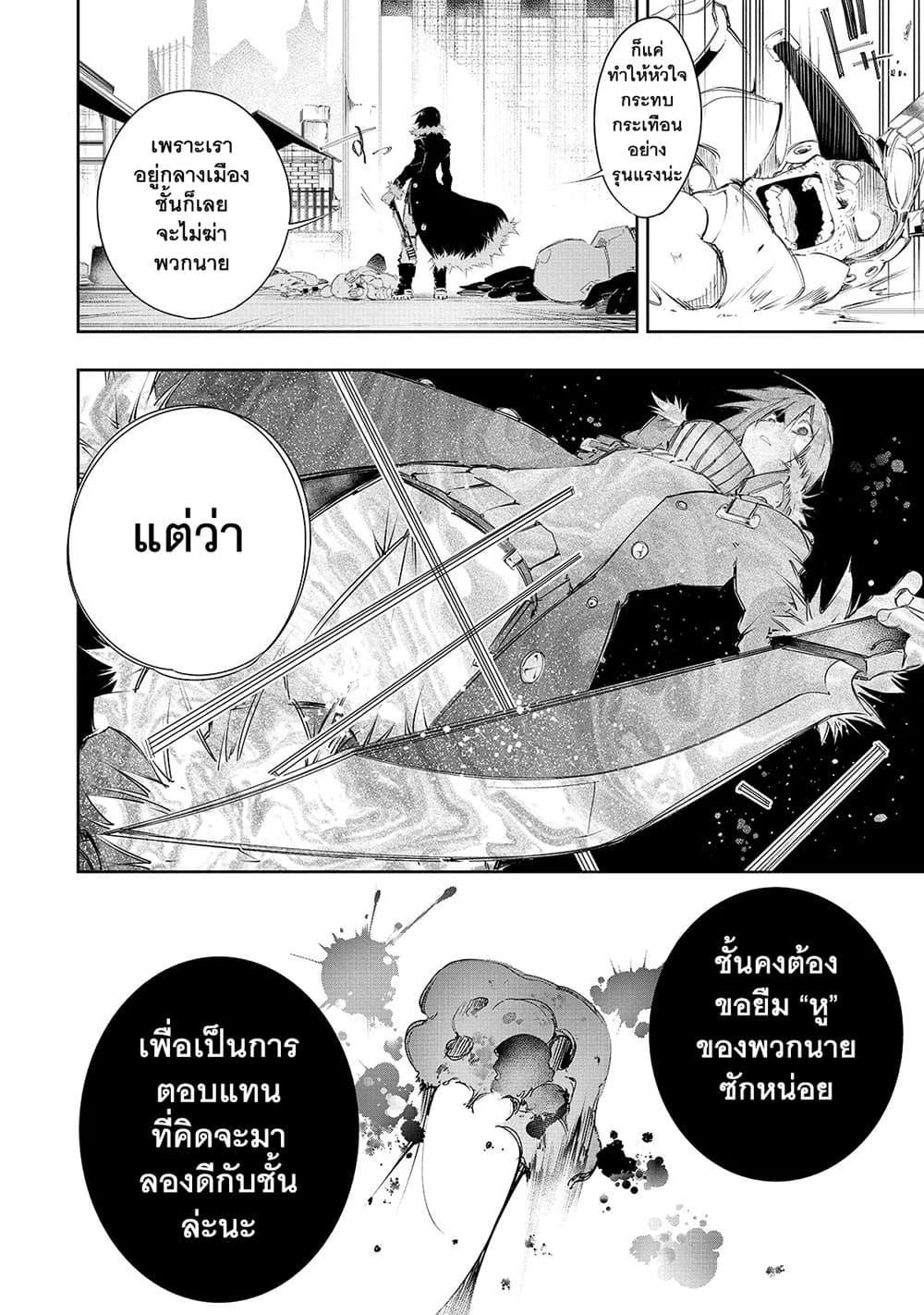 อ่านการ์ตูน Saikyou no Shien-shoku Wajutsushi Dearu Ore wa Sekai Saikyou Kuran o Shitagaeru ตอนที่ 8 หน้าที่ 23