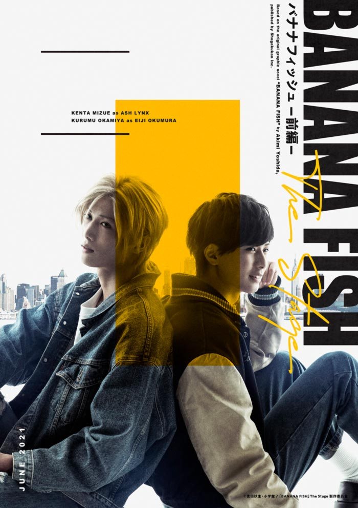 Banana Fish The Stage - poster