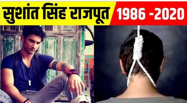 Sushant Singh Rajput sucide