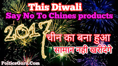 Diwali-information2017-say-no-to-chines-products.jpg