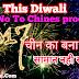 चीन के सामान को No Say No to chines Products Hindi