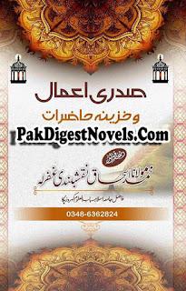 Sadri Amaal Wa Khazina E Haziraat Complete 3 Parts Pdf Download