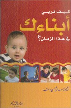 كتاب كيف تربي أبناءك في هذا الزمان