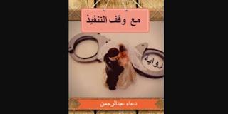 رواية مع وقف التنفيذ pdf