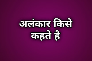 alankar in hindi pdf alankar in hindi class 9 upma alankar examples in hindi shabdalankar ke udaharan alankar exercise in hindi luptopma alankar alankar in english alankar in music in hindi shabdalankar punrukti alankar anupras alankar in hindi alankar ka vargikaran alankar ke kitne bhed hote hain slace alankar