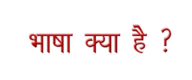 Bhasha Kya Hai.jpg