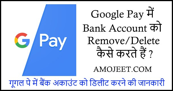 Google-Pay-me-bank-account-ko-remove-delete-kaise-kare