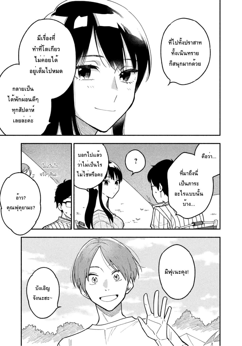 อ่านการ์ตูน Yaiteru Futari ตอนที่ 5 หน้าที่ 13
