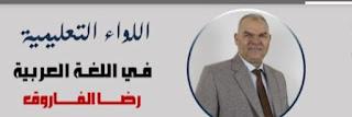 اللواء التعليمية في اللغة العربية رضا الفاروق ثانوية عامة نظام جديد