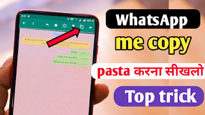 WhatsApp me copy kaise kare | whatsapp me copy delete kaise kare in Hindi-techdk