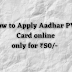 How to apply for Aadhar PVC card | The Advantages of PVC Aadhaar card