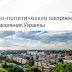 Общественно-политические настроения Украины (14-21 мая 2021)