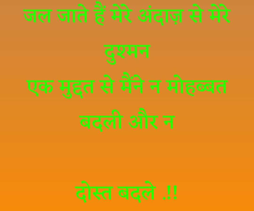 pyar Attitude shayari for girls
