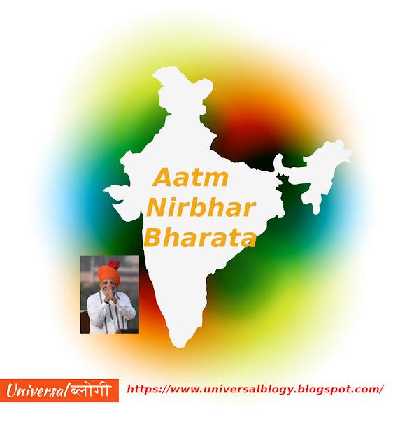 Aatm Nirbhar Bharat
