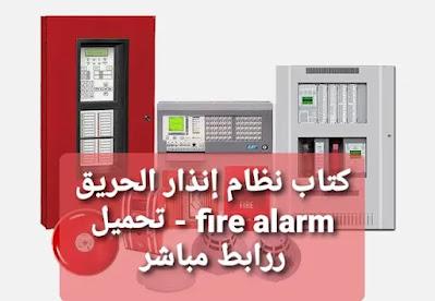 كتاب نظام إنذار الحريق fire  alarm - تحميل برابط مباشر