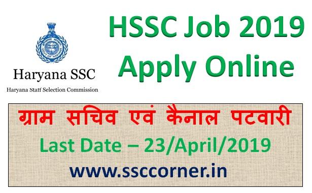 HSSC Canal Patwari , Gram Sachiv Recruitment 2019