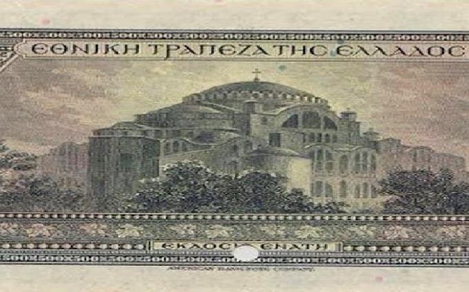 Η Αγια Σοφιά χωρίς μιναρέδες και με χριστιανικό σταυρό στον τρούλο, σε ελληνικό χαρτονόμισμα του 1923