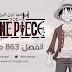 مانجا ون بيس الفصل 863 مترجم Manga One Piece 863 | تحميل + مشاهدة