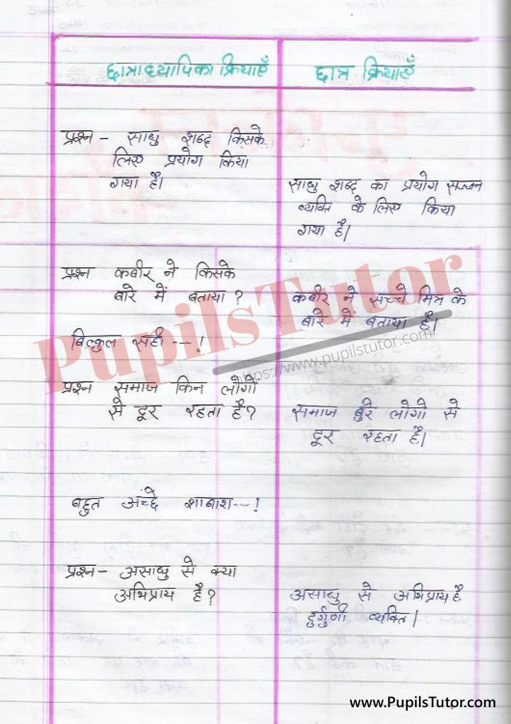 बीएड ,डी एल एड 1st year 2nd year / Semester के विद्यार्थियों के लिए हिंदी की सूक्षम पाठ योजना कक्षा 6, 7, 8, 9, 10, 11, 12  के लिए वचन टॉपिक पर