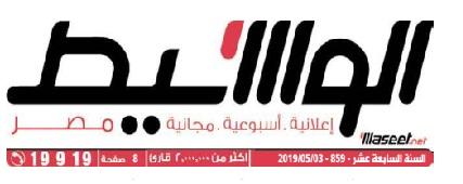 جريدة وسيط القاهرة عدد الجمعة 3 مايو 2019 م