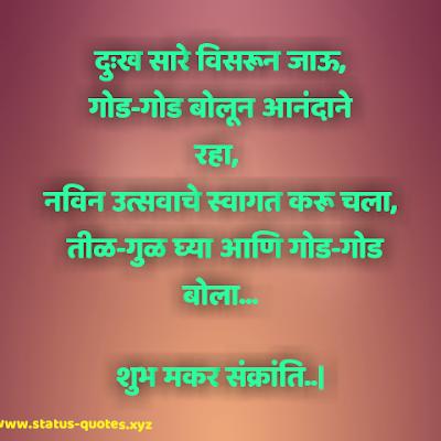 [मकर संक्रांती] Makar Sankranti 2020-Wishes,SMS,Images Marathi