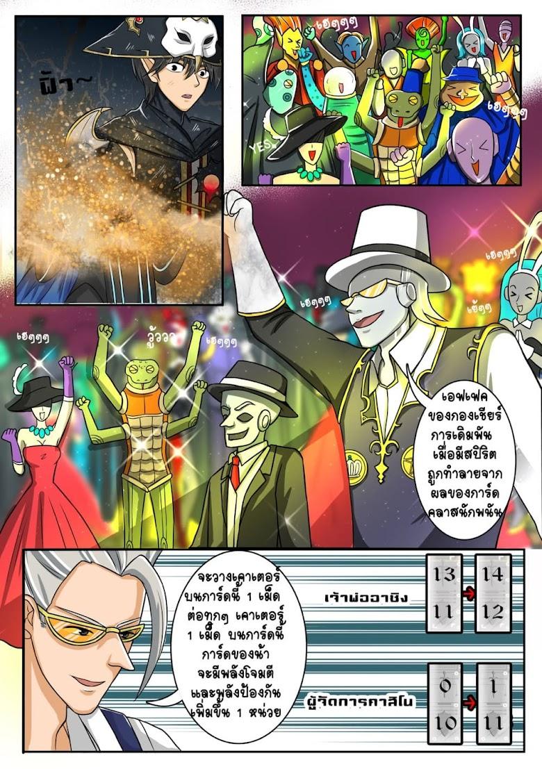 Gambit the Spirit - หน้า 24