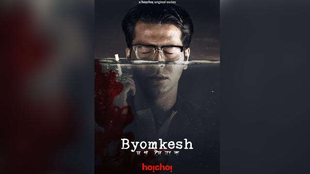 Byomkesh Magno Moinak Hoichoi
