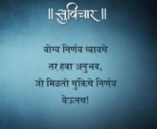 marathi suvichar dikhaye