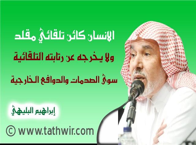أقول ابراهيم البليهي عن احوال العرب