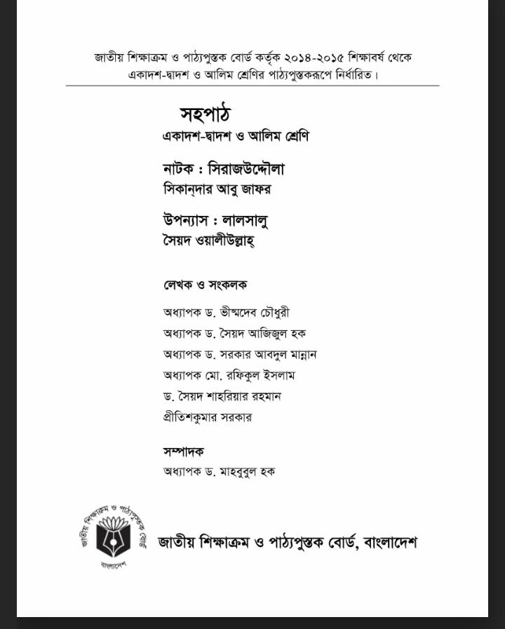 আলিম বই pdf, আলিম বই পিডিএফ ডাউনলোড, আলিম বই পিডিএফ, আলিম বই pdf download,