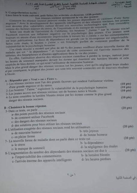 أسئلة الفرنسي بكالوريا 2021 علمي - منهاج حديث