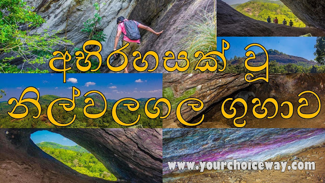 අභිරහසක් වූ - නිල්වලගල ගුහාව 🍃🎋🌱🌑🧗🏾♂️ ( Nilwalagala ) - Your Choice Way